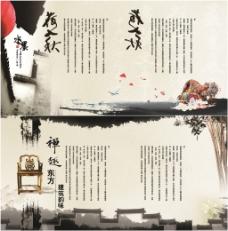 古典大气中国风画册