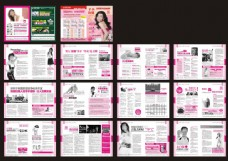 医疗妇科小本杂志设计矢量素材