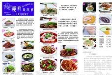 茉莉川菜图片