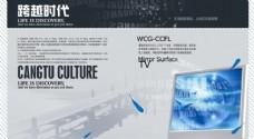 科技企业画册