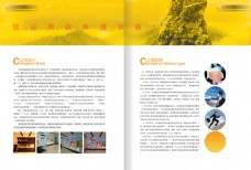 科技企业发展历程画册PSD,