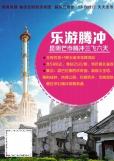 云南旅游海报04