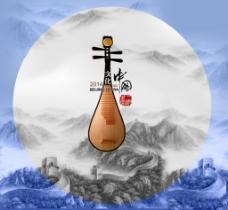 2014文化中国 古典