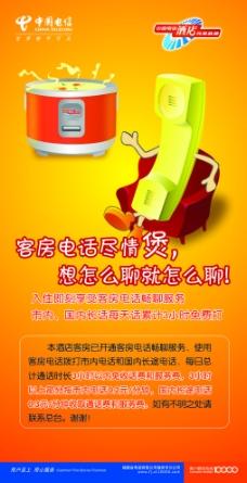 中国电信免费下载
