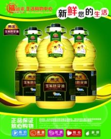 西王玉米胚芽油
