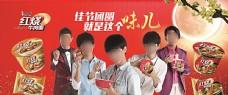 康师傅红牛中秋广告图片