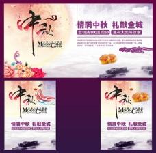 牡丹中秋节海报