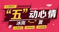 五一劳动节夏季微信活动图片