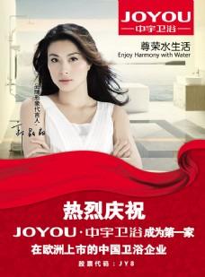 中宇卫浴品牌海报宣传PSD素材