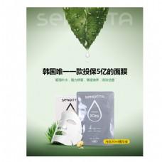 淘宝化妆品护肤品面膜面贴膜创意海报