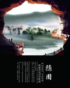 中国风古典大气空灵海报