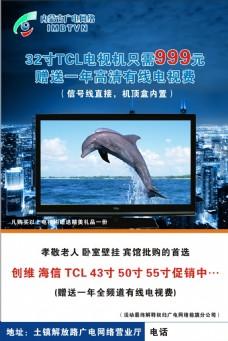 电视机广告