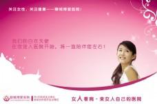 聊城博爱医院封面海报广告图片