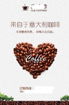 美味咖啡广