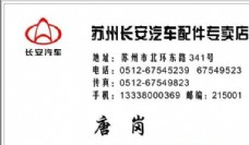汽车运输类 名片模板 CDR_5021