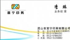投资管理贸易类 名片模板 CDR_2655