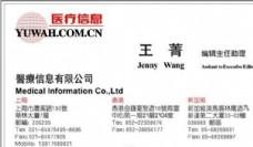 医疗医药类 名片模板 CDR_3649