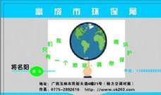 名片模板 水利环保 平面设计_1615