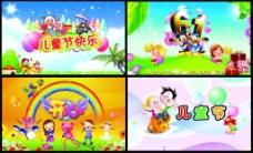4张儿童节模板psd素材打包下载