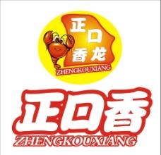正口香虾标志图片