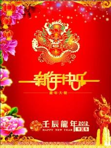 2012新年快乐红色背景矢量素材