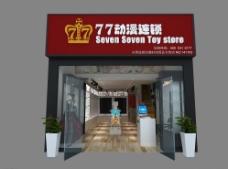 77动漫连锁店图片