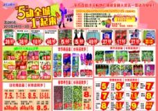 东方商城超市五一活动宣传海报图片