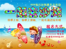 海滩玩耍宣传页图片