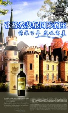 张裕爱斐堡国际酒庄图片