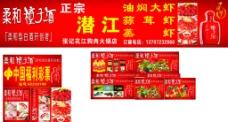 种子酒标志图片