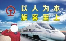 铁路宣传标语