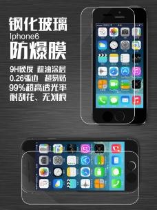 苹果5s手机钢化膜图片