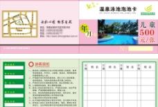 游泳卡图片
