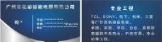 广州市花都哲能电器有限公司图片