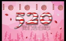 520我们告白吧图片
