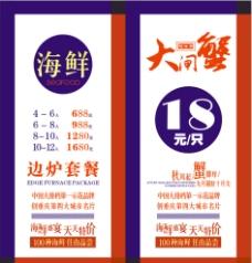 阳澄湖大闸蟹展板图片