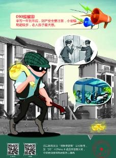 小区防盗海报图片