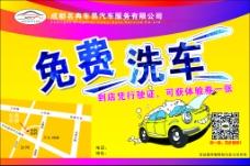 洗车宣传单