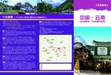 云南旅游三折页