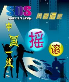 摇滚 酒吧海报