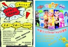 中美儿童COSPLAY宣传单