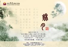 中秋佳节 酒店文化海报