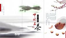 中国名茶宣传折页