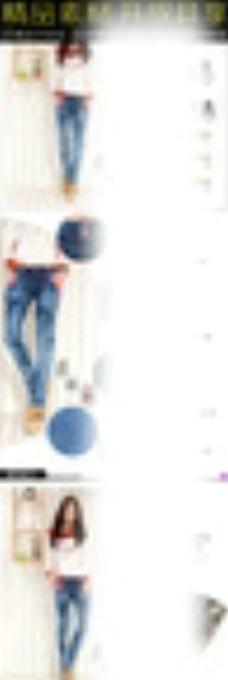 时尚女牛仔裤宝贝描述详情页图片