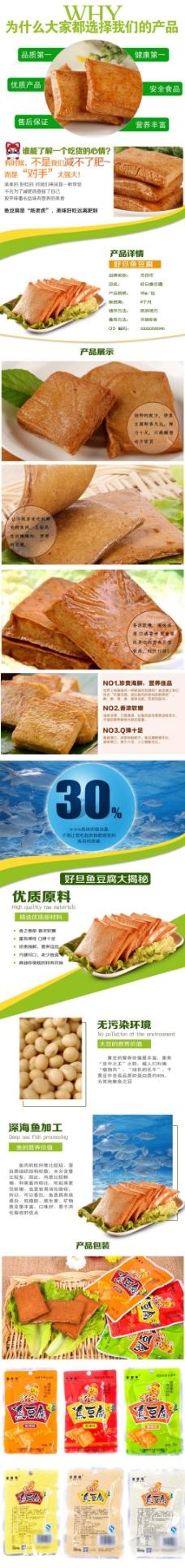 鱼豆腐淘宝详情页图片