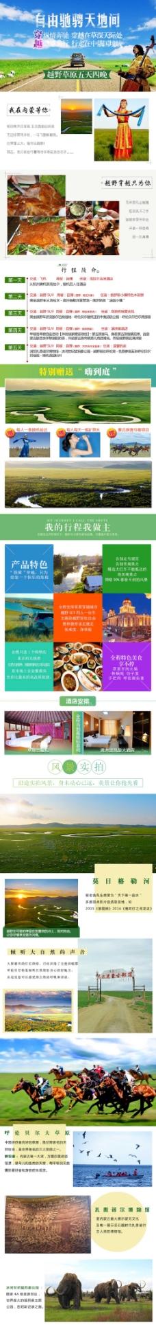 内蒙古自驾旅游详情页