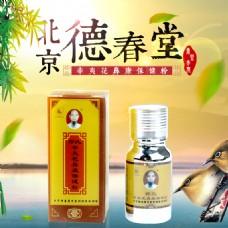 中国风淘宝设计药品类目