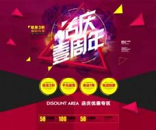 淘宝周年庆促销活动海报