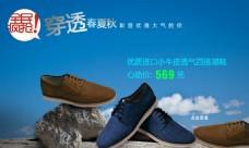 淘宝时尚春夏男鞋促销