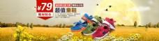 淘宝童鞋促销海报设计PSD素材